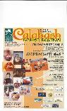 9 6-9 7  Seeking Food and Craft Vendors for the Calabash Gourd Festiv  Grand Junction  CO